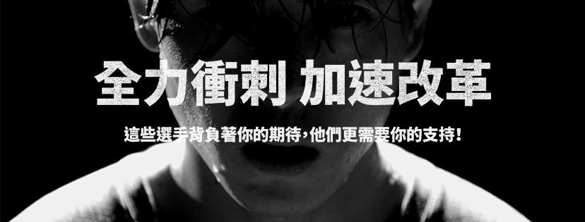 台灣體育改革聯會