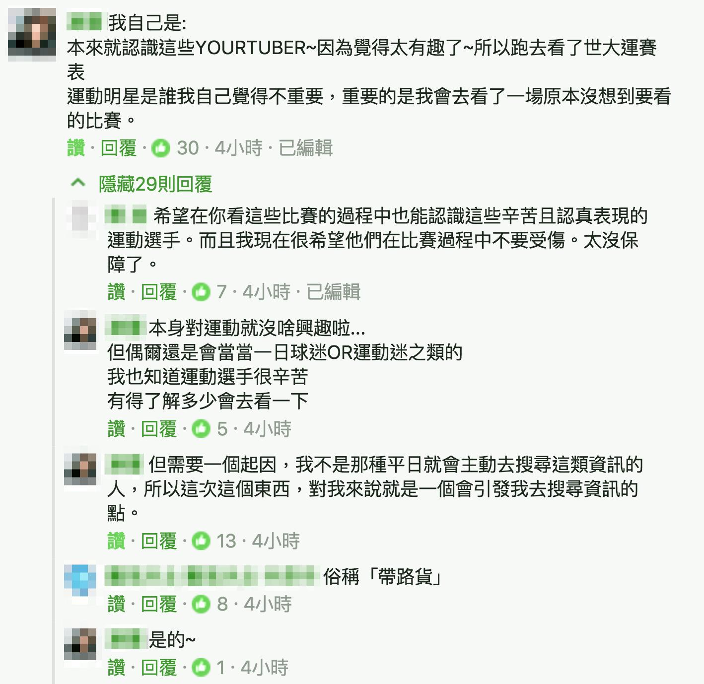 關於柯文哲找 Youtuber 行銷世大運的 FB 討論,有人提出了正面的說法。