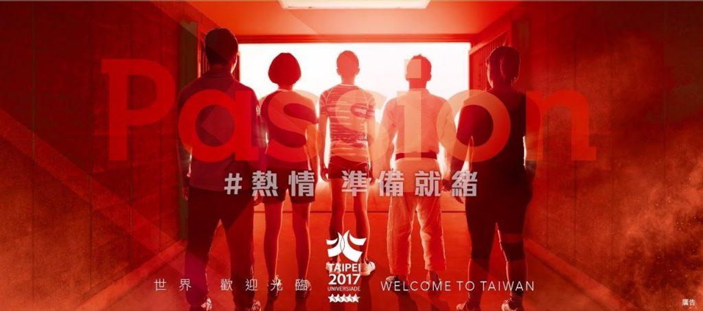 2017台北世大運,到底是誰的比賽?