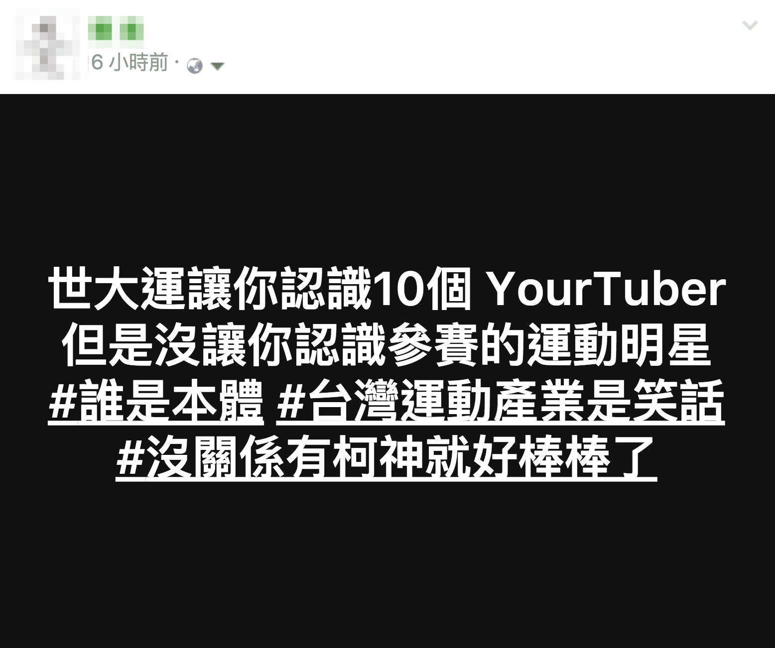 阿肯對於世大運 youtuber 行銷的感慨貼文截圖