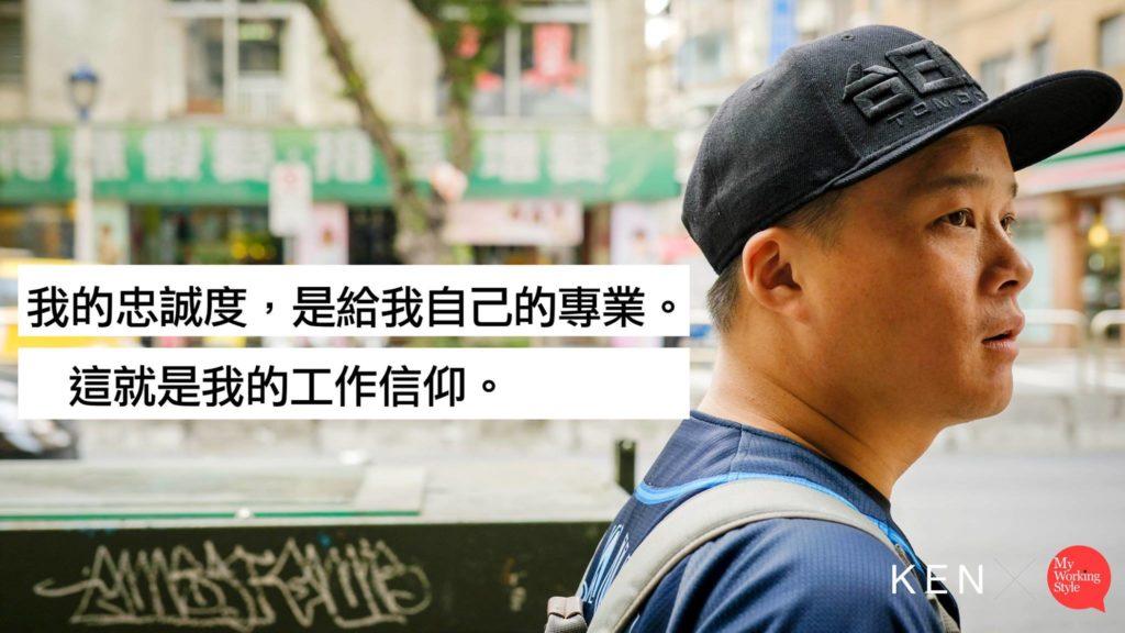 一直在進步 - Ken Tsai (轉載並感謝我的工作風格專訪)