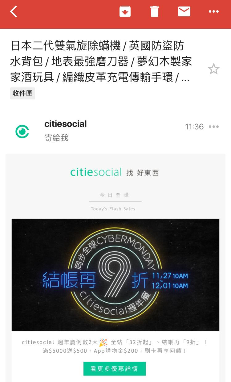 Citiesocial 的 EDM 設計對於行動載具相對友善,且內容簡單明瞭。