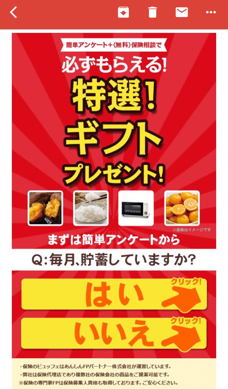 日本保險廣告 EDM,明確的 Call to action 是大重點。