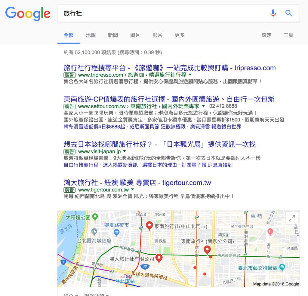 用 Google 無痕搜尋「旅行社」關鍵字的結果