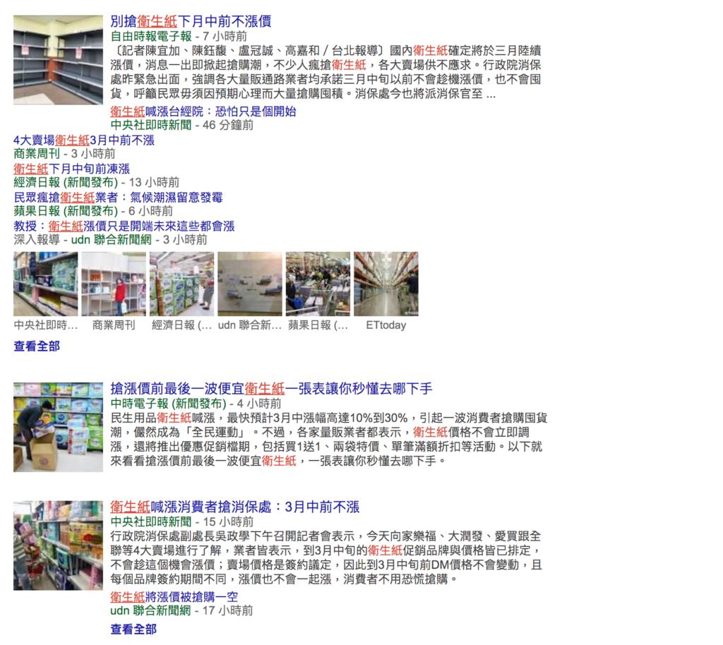 在 Google 搜尋搶購衛生紙的相關新聞結果