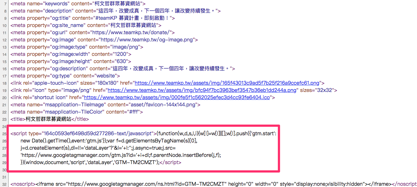 柯文哲募資網站中的 Google 代碼管理工具(Google Tag Manager, GTM)