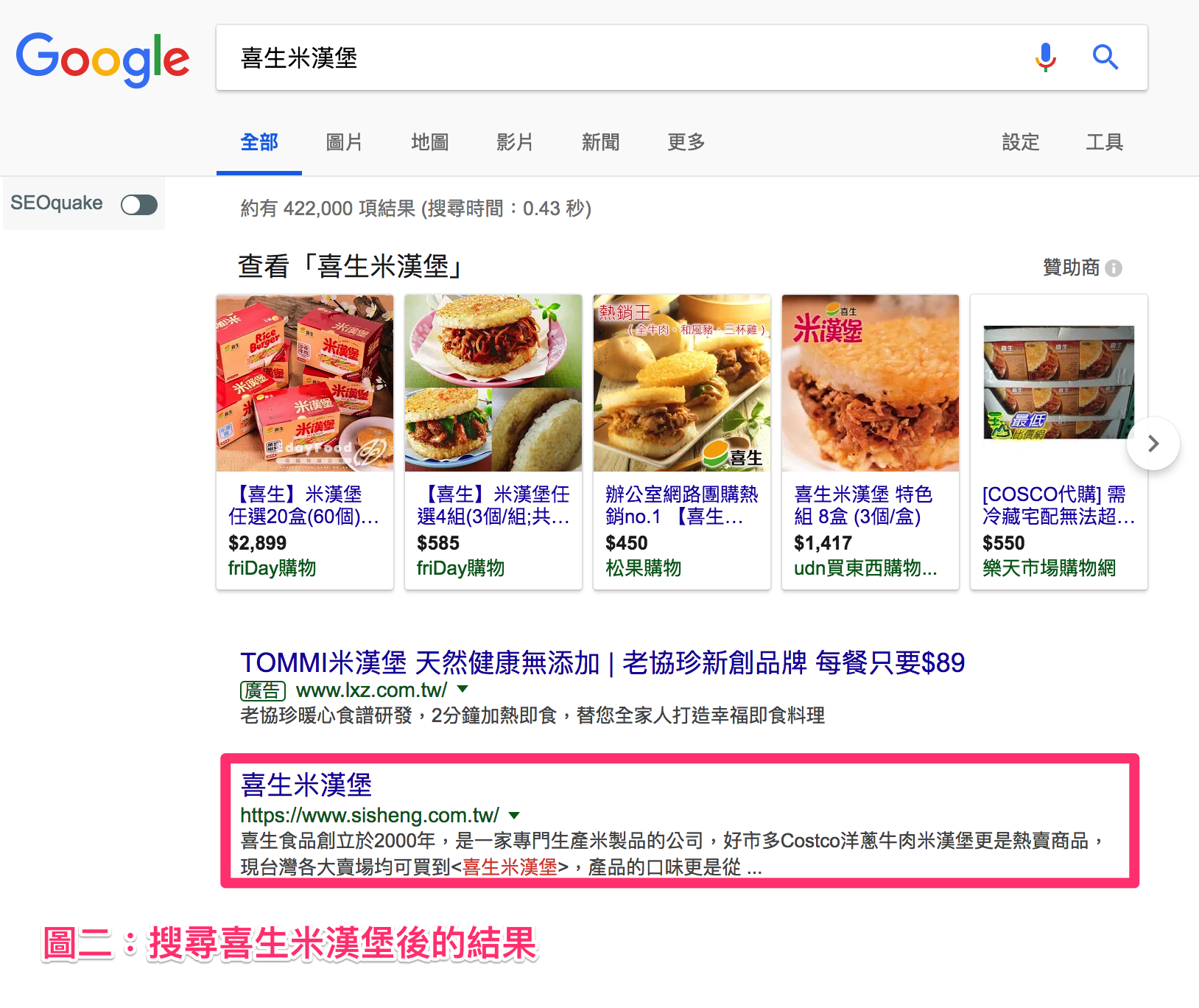 關鍵字廣告:關鍵字搜尋喜生米漢堡的結果