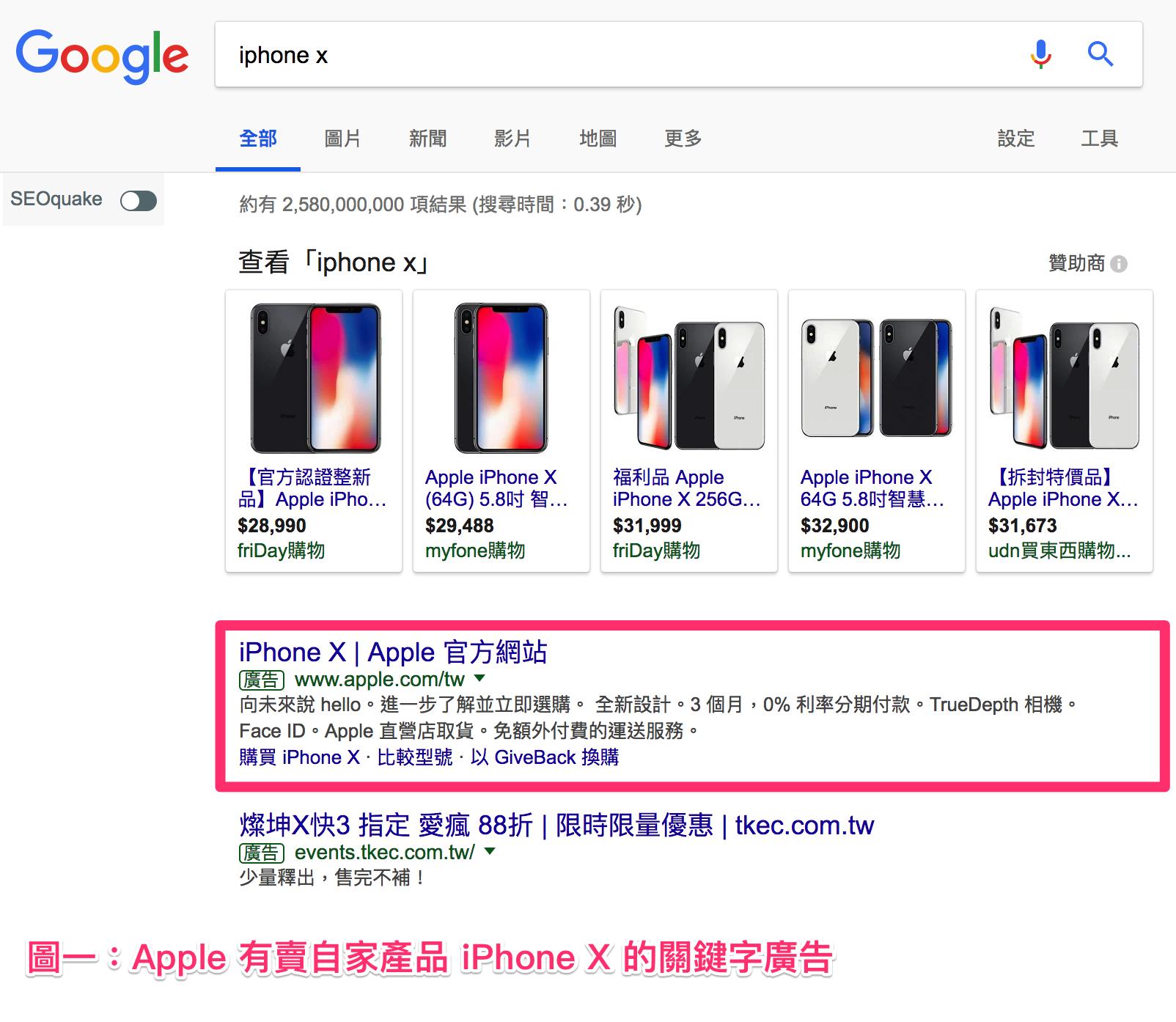 關鍵字廣告:針對 iPhone X 關鍵字搜尋的結果