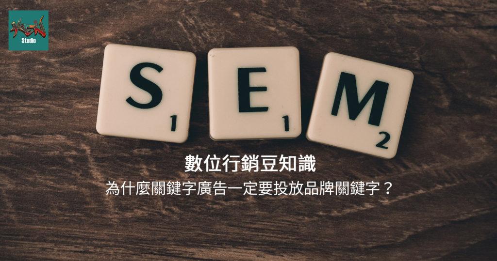 關鍵字廣告一定要投品牌關鍵字?- KEN studio 設計的目的是為了解決問題