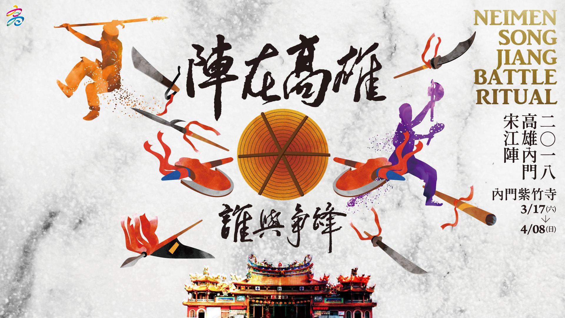 2018高雄內門宋江陣網站主視覺